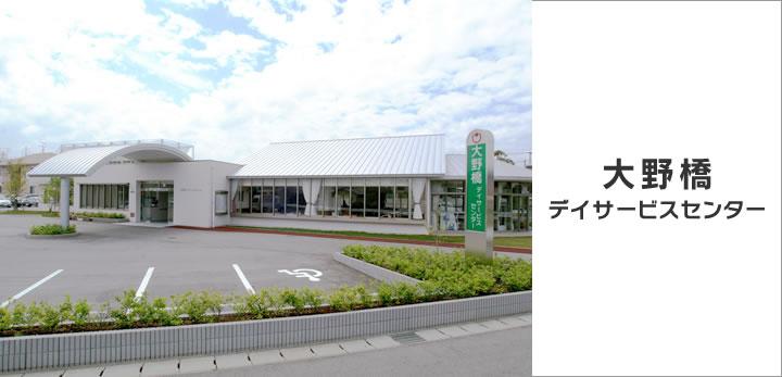 大野橋デイサービスセンター